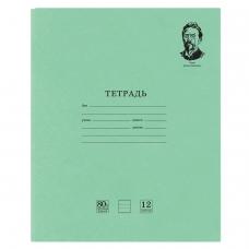 Тетрадь BRAUBERG МЕДАЛИСТ 12 л. линия, плотная бумага 80 г/м2, обложка тонированный офсет, 105716