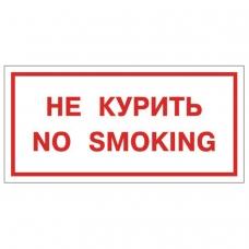 Знак вспомогательный 'Не курить. No smoking', прямоугольник, 300х150 мм, самоклейка, 610034/НП-Г-Б