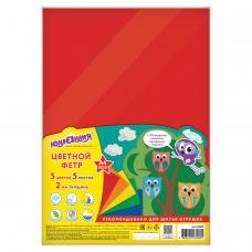 Цветной фетр для творчества А4 ЮНЛАНДИЯ 5 ЯРКИХ ЦВЕТОВ, толщина 2 мм, код 1С, 662049