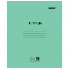 Тетрадь 'Зелёная обложка', 18 л., ПИФАГОР, офсет №2, клетка с полями, 104986