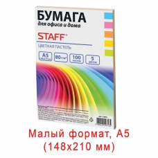 Бумага цветная STAFF color, А5, 80 г/м2, 100 л., микс 5 цв. х 20 л., пастель, для офиса и дома, 110891