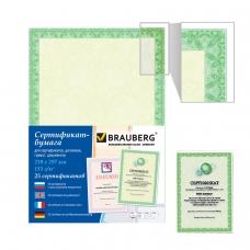 Сертификат-бумага для лазерной печати BRAUBERG, А4, 25 листов, 115 г/м2, 'Зеленый интенсив', 122623