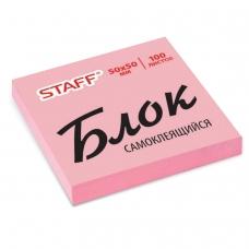 Блок самоклеящийся стикер STAFF, 50х50 мм, 100 л., розовый, 127143
