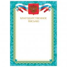 Грамота 'Благодарственное письмо', А4, мелованный картон, бронза, зеленая рамка, BRAUBERG, 128353