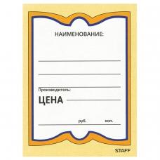 Ценники картонные 'Бабочка 4', 70х90 мм, комплект 200 шт., STAFF, 128681