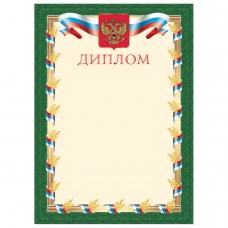 Грамота 'Диплом', А4, плотная мелованная бумага 200 г/м2, для лазерных принтеров, зеленая, STAFF, 128894