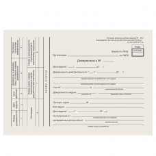 Бланк бухгалтерский типографский 'Доверенность', А5, 134х192 мм, 100 штук, 130013