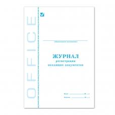 Журнал регистрации входящих документов, 48 л., А4, 198х278 мм, картон, офсет, BRAUBERG, 130084