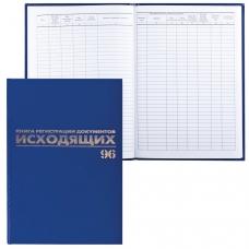 Журнал регистрации исходящих документов, 96 л., А4, 200х290 мм, бумвинил, фольга, офсет, BRAUBERG, 130147