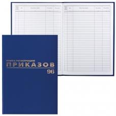 Журнал регистрации приказов, 96 л., А4, 200х290 мм, бумвинил, фольга, офсет, BRAUBERG, 130148
