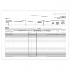Бланк бухгалтерский, офсет, 'Требование-накладная' форма М-11, А5, 154х216 мм, 100 листов в пленке, 671120