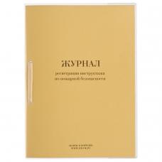 Журнал регистрации инструктажа по пожарной безопасности, 32 л., сшивка, плобма, обложка ПВХ