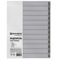 Разделитель пластиковый BRAUBERG, А4, 12 листов, цифровой 1-12, оглавление, серый, 225596