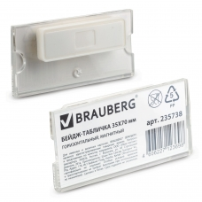 Бейдж-табличка BRAUBERG, 35х70 мм, горизонтальный, магнитный, 235738