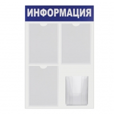 Доска-стенд 'Информация' эконом, 52х78 см, 3 плоских кармана А4 + объемный карман А5, BRAUBERG, 291011