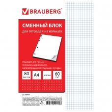 Сменный блок к тетради на кольцах, А4, 80 л., BRAUBERG ЭКО, 'Белый', 403262