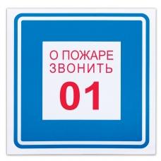 Знак вспомогательный 'О пожаре звонить 01', квадрат, 200х200 мм, самоклейка, 610048/В 01
