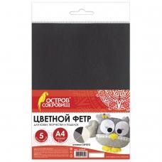 Цветной фетр для творчества, А4, BRAUBERG/ОСТРОВ СОКРОВИЩ, 5 листов, 5 цветов, толщина 2 мм, оттенки серого, 660647