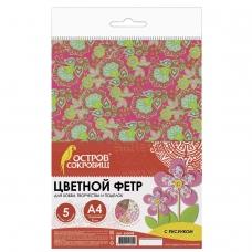 Цветной фетр для творчества, А4, 210х297 мм, BRAUBERG/ОСТРОВ СОКРОВИЩ, с рисунком, 5 листов, 5 цветов, толщина 2 мм, 'Цветы', 660648