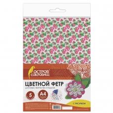 Цветной фетр для творчества, А4, 210х297 мм, BRAUBERG/ОСТРОВ СОКРОВИЩ, с рисунком, 5 листов, 5 цветов, толщина 2 мм, 'Цветочек', 660651