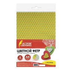 Цветной фетр для творчества, А4, 210х297 мм, BRAUBERG/ОСТРОВ СОКРОВИЩ, с рисунком, 5 листов, 5 цветов, толщина 2 мм,'Геометрия', 660652